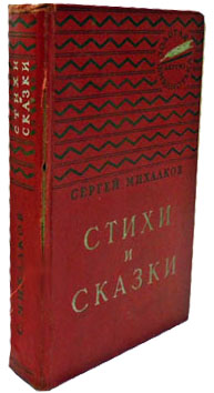СТИХИ И СКАЗКИ; Poems and Fairy Tales. Sergei Mikhalkov